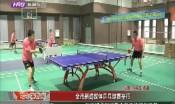全市新闻媒体乒乓球赛举行