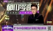 哈广电400米高清演播室启用 新闻综合频道搬家啦!