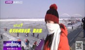 哈尔滨的腊八天 冷得美冷得爽!
