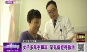 女子多年手脚凉  罕见病症得救治