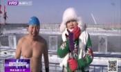 腊八最冷天儿 勇敢者往冰水里钻
