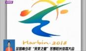 全国青少年冬季阳光体育大会会徽亮相