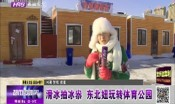 滑冰抽冰尜  东北妞玩转体育公园