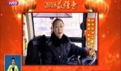 《新春最强音》分享幸福生活  分享新年新气象