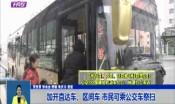 加开直达车、区间车 市民可乘公交车祭扫