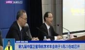 第九届中国卫星导航学术年会将于5月23在哈召开