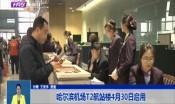 哈尔滨机场T2航站楼4月30日启用