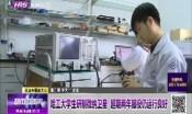 关注中国航天日:哈工大学生研制发射微纳卫星  超期两年服役仍运行良好