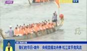 我们的节日·端午:央视直播龙舟赛 松江桨手竞风流