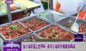 当小龙虾遇上世界杯  夜市小龙虾价格普涨两成