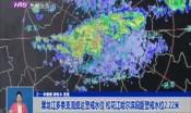 黑龙江多条支流或达警戒水位 松花江哈尔滨段距警戒水位2.22米