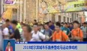 2018哈尔滨城市乐跑赛暨哈马运动季鸣枪