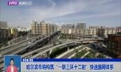 """哈尔滨市将构筑""""一联三环十二射""""快速路网体系"""