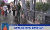 加大清扫巡视力度 全天保洁桥面见本色