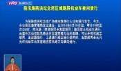防汛路防洪纪念塔区域路段机动车夜间禁行