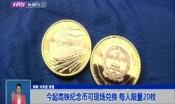 今起高铁纪念币可现场兑换 每人限量20枚