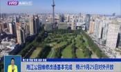 湘江公园维修改造基本完成   预计9月25日对外开放