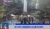 哈尔滨烈士陵园面向社会征集文史资料