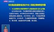 市纪委监委通报9起违反中央八项规定精神典型问题