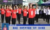 """南岗区:文体艺术节营造""""双节""""喜庆氛围"""
