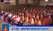 哈尔滨第一届残疾预防日助残专场文艺演出举行