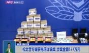 松北警方破获电信诈骗案 涉案金额577万元