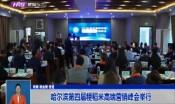 哈尔滨第四届粳稻米高端营销峰会举行