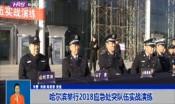 哈尔滨举行2018应急处突队伍实战演练