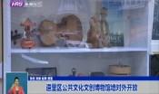 道里区公共文化文创博物馆墙对外开放
