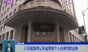 22日起暂停公积金异地个人住房贷款业务