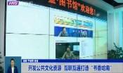 """开发公共文化资源  互联互通打造""""书香哈南"""""""