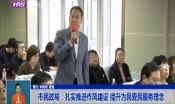 市民政局:扎实推进作风建设 提升为民爱民服务理念