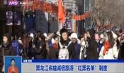 """黑龙江省建诚信旅游""""红黑名单""""制度"""