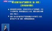 哈尔滨重污染天气预警升至二级(橙色) 三环内单双号限行