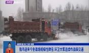 我市迎来今冬首场规模性降雪 环卫大军连续作战保交通