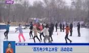 """""""百万青少年上冰雪""""活动启动"""