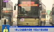 5条公交线路集中调整  市民出行更加便捷
