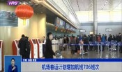 机场春运计划增加航班706班次