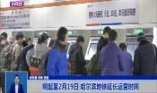 明起至2月19日 哈尔滨地铁延长运营时间