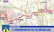万人体验地铁便利快捷 地铁1号线三期工程即将通车试运营