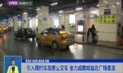引入网约车加密公交车 全力疏散哈站北广场客流