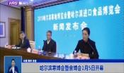 哈尔滨寒博会暨食博会明年1月5日开幕