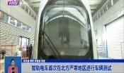 智轨电车首次在北方严寒地区进行车辆测试