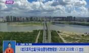 《哈尔滨市土壤污染治理与修复规划(2018-2030年)》出台