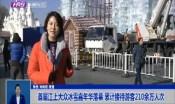 首届江上大众冰雪嘉年华落幕 累计接待游客210余万人次