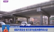 保障市民安全 哈尔滨市全面清理桥体冰凌