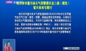 哈尔滨市重污染天气预警提升至二级(橙色) 暂不单双号限行