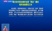 """哈尔滨市坚决做好全国""""两会""""期间秸秆焚?#23637;?#25511;工作"""