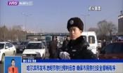 哈尔滨市发布清明节祭扫预判信息 确保市民祭扫安全顺畅有序