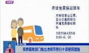 殡葬服务部门推出清明节小长假十项便民措施
